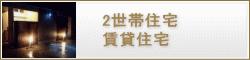 千葉県ローコスト住宅 賃貸住宅
