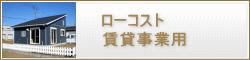 千葉県ローコスト住宅 賃貸事業用