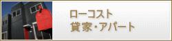 千葉県ローコスト住宅 貸家・アパート
