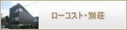 千葉県ローコスト住宅 別荘