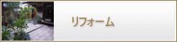 千葉県 リフォーム